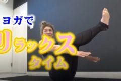 ヨガでリラックスタイム vol.1