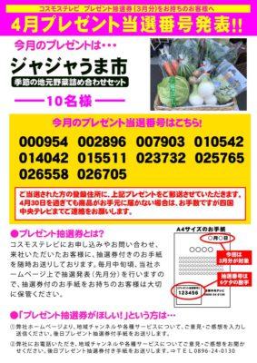 202004プレゼント抽選券当選発表チラシ(ジャジャうま市)のサムネイル