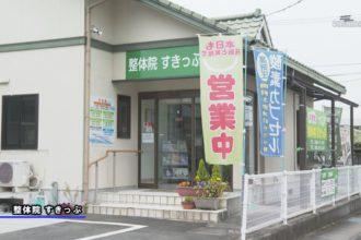 新型コロナ対策:市内企業・店舗等の取り組み 整体院 すきっぷ