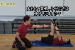 おうちスポーツ倶楽部 vol.2