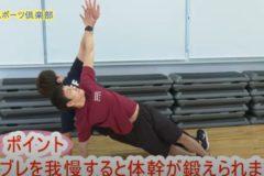 おうちスポーツ倶楽部 vol.5