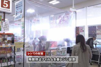 新型コロナ対策:市内企業・店舗等の取り組み フジ三島店