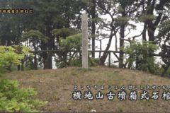 地域遺産:横地山古墳箱式石棺