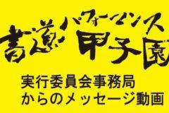 書道パフォーマンス甲子園実行委員会事務局メッセージ動画