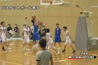 四国中央市中学校総合体育大会  バスケットボール・卓球男子
