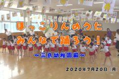 ほっこりんのうた みんなで踊ろう! ~三島幼稚園編~