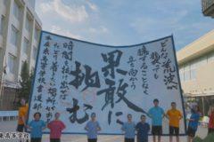 本庄東高等学校(埼玉県)