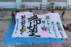 神奈川県立柏陽高等学校