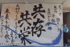 愛媛県立松山西中等教育学校