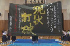 松商学園高等学校(長野県)