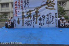 広島県立福山葦陽高等学校