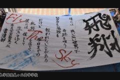 奈良学園登美ヶ丘高等学校