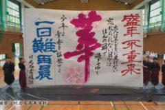 愛媛県立川之石高等学校