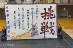 埼玉県本庄第一高等学校