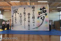 群馬県立前橋南高等学校(夢)