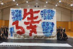 鳥取県立鳥取東高等学校