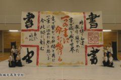 鳥取城北高等学校