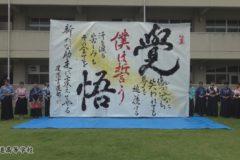 広島県尾道高等学校