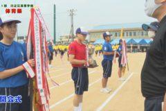 1.開会式 2020年度川之江高等学校体育祭