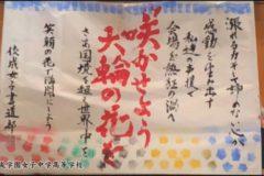 佼成学園女子中学高等学校(東京都)