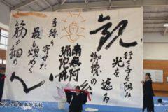 京都府立塔南高等学校