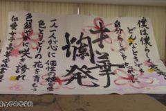 福井県仁愛女子高等学校