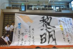順天高等学校(東京都)