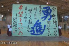 広島県立祇園北高等学校