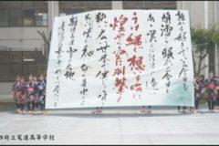 京都府立莵道高等学校