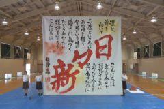 石川県立能登高等学校