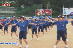 2.ラジオ体操 2020年度川之江高等学校体育祭