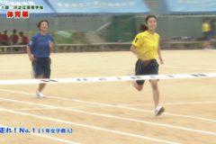 4.走れ!No.1(1年女子個人) 2020年度川之江高等学校体育祭