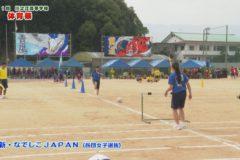 8.新・なでしこJAPAN(各団女子選抜) 2020年度川之江高等学校体育祭