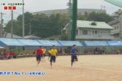 11.めざせNo.1(1年男子個人) 2020年度川之江高等学校体育祭