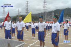 1.開会式 2020年度三島東中学校体育祭