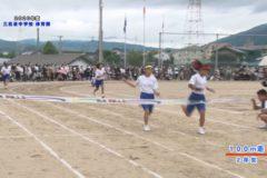 6.100m走 2020年度三島東中学校体育祭