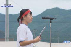 10.閉会式 2020年度三島東中学校体育祭