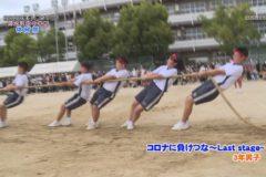 17.コロナに負けつな~ Last stage ~ (3年男子) 2020年度川之江北中学校体育祭