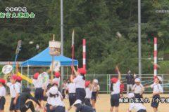 4.鬼滅の玉入れ(小学生) 2020年度新宮大運動会