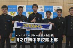 JOC ジュニアオリンピックカップ全国中学生陸上競技大会2020に出場の川之江南中選手市役所を表敬訪問