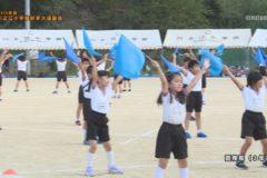 15.夏疾風(3年) 2020年度川之江小学校秋季大運動会
