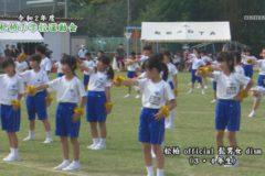9.松柏 offcial 髭男女 dism(3・4年) 2020年度松柏小学校秋季大運動会
