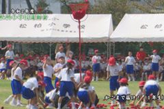15.かごまで届け!(1年生) 2020年度松柏小学校秋季大運動会