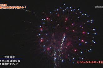 街かど百景 敬老の日を花火で祝おう!