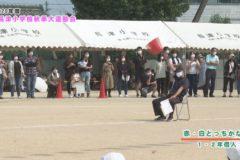 9.赤・白どっちかな?(1・2年個人) 2020年度長津小学校秋季大運動会