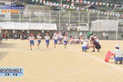 2.力を出しきれ!(3年・4年) 2020年度関川小学校秋季大運動会