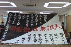 仁愛女子高等学校(福井県)
