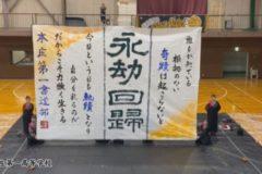 本庄第一高等学校(埼玉県)
