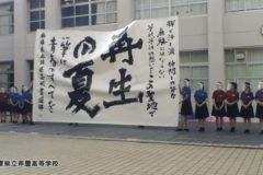 兵庫県立芦屋高等学校