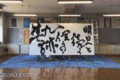 中村学園三陽高等学校(福岡県)